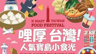 H Mart Rolls Out Taiwan Food Festival